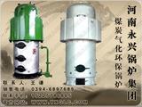 河南永兴锅炉 立式煤炭气化环保蒸汽锅炉