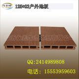 供应125*23塑木户外地板