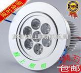 LED射灯 LED天花灯7W 节能全套LED灯(孔