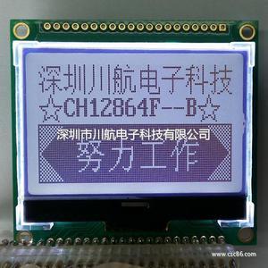 COG12864液晶模块 12864液晶屏