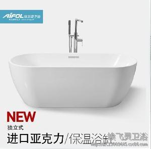 埃飞灵独立浴缸浴盆 时尚简约亚克力浴缸浴盆AT-11572