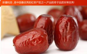 新疆特产 红枣 四星红枣超精品大枣子 500g