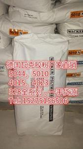 德国瓦克乳胶粉,瓦克5044N胶粉厂家