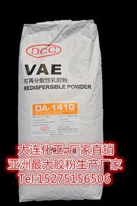 可再分散乳胶粉,山东乳胶粉厂家,VAE乳胶粉