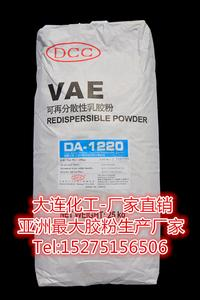 可再分散乳胶粉厂家,台湾大连化学乳胶粉DA1220