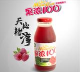 红树莓果汁饮料新鲜原浆覆盆子原汁无添加