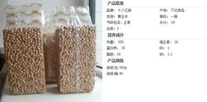 黑龙江特产笨黄豆 东北特产 十八亿亩 厂家直销