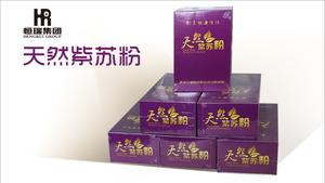 紫苏粉 天然紫苏粉 改善肠道 健脑益智 抗癌抗肿瘤