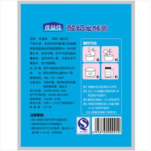 双歧杆菌自制酸奶粉乳酸菌粉益生元酸奶发酵剂