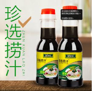 """开业特惠 珍选捞汁150ml 捞拌汁 """"中式沙拉"""""""