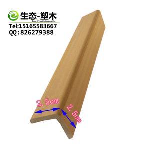生态木25角线 长城板护角线 墙角线