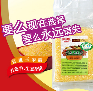 冰地 五谷杂粮玉米碴东北杂粮