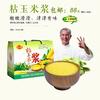 黑农人粘玉米/玉米原浆 纯绿色食品东北特产包邮
