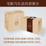 绿农仁智灵芝鸡蛋礼品卡1次/36枚