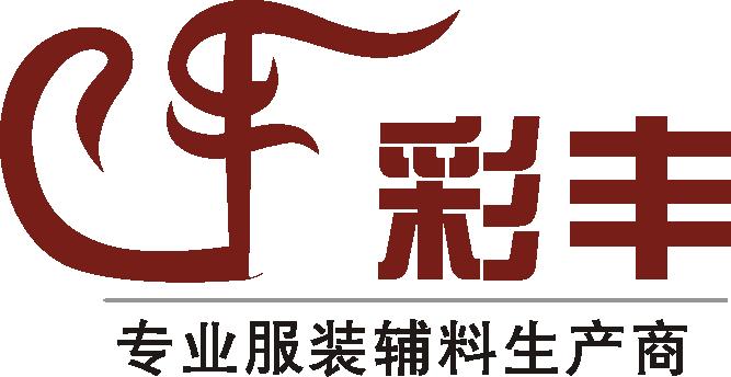 东莞市彩丰自动化设备实业有限公司