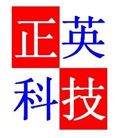 惠州市正英科技有限公司