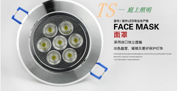 LED射灯 LED天花灯7W 节能全套LED灯(孔图片二