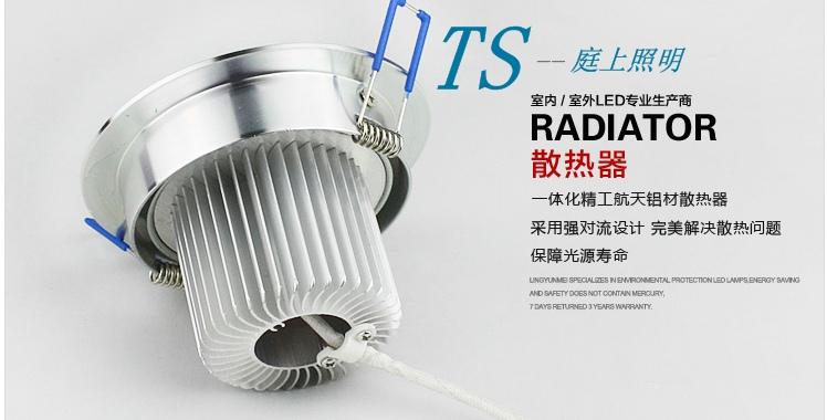 LED射灯 LED天花灯7W 节能全套LED灯(孔图片三