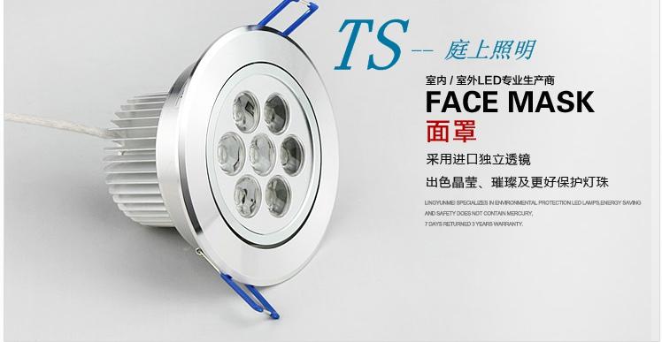 LED射灯 LED天花灯7W 节能全套LED灯(孔图片四
