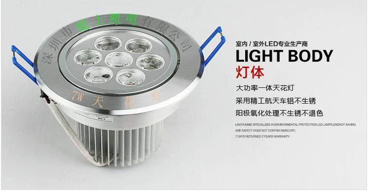 LED射灯 LED天花灯7W 节能全套LED灯(孔图片一