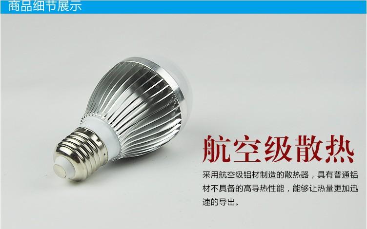 超亮LED节能灯5W LED球泡灯 恒流驱动+航空图片一