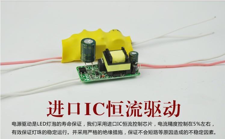 超亮LED节能灯5W LED球泡灯 恒流驱动+航空图片四
