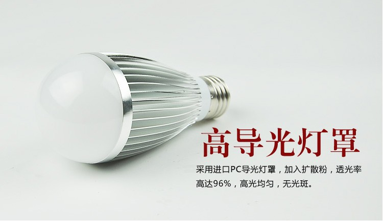 超亮LED节能灯5W LED球泡灯 恒流驱动+航空图片三