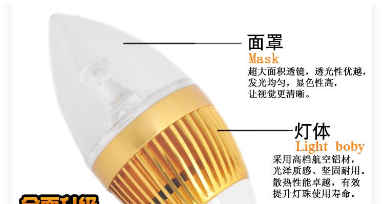 LED超亮3W蜡烛灯 LED蜡烛灯 螺口E27E1图片一