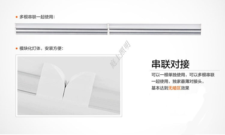 T5一体LED灯管  节能灯管 超亮LED日光灯图片三