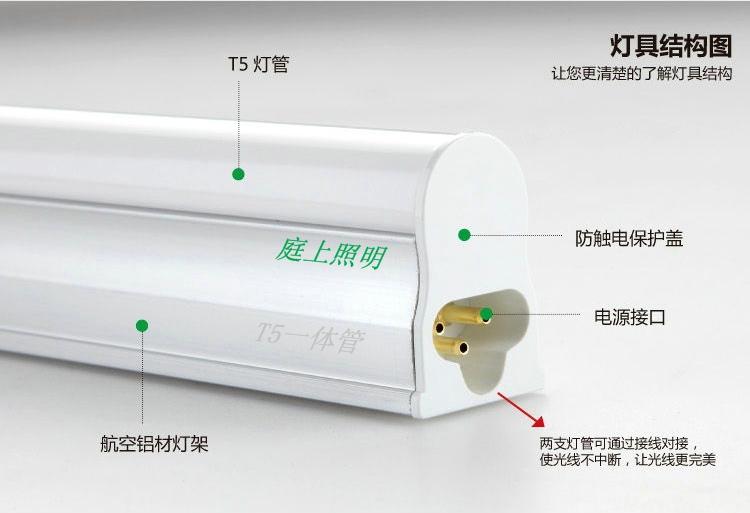 T5一体LED灯管  节能灯管 超亮LED日光灯图片一