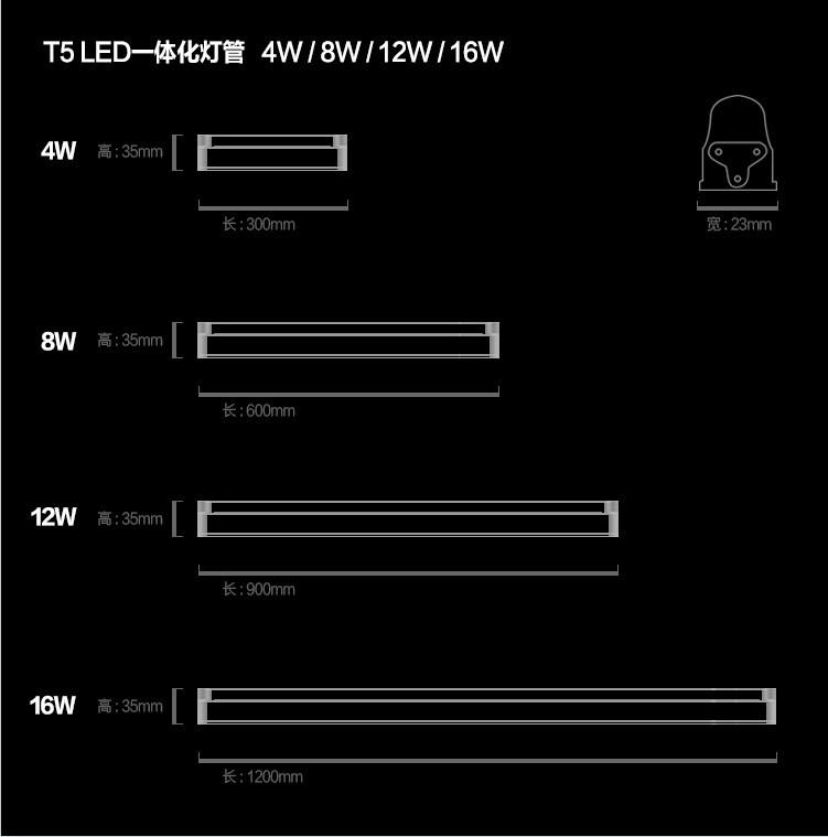 T5一体LED灯管  节能灯管 超亮LED日光灯图片六