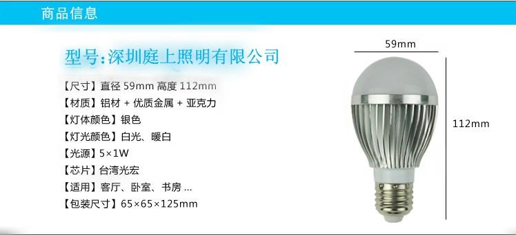 超亮LED球泡灯5W LED节能灯 LED灯泡图片七