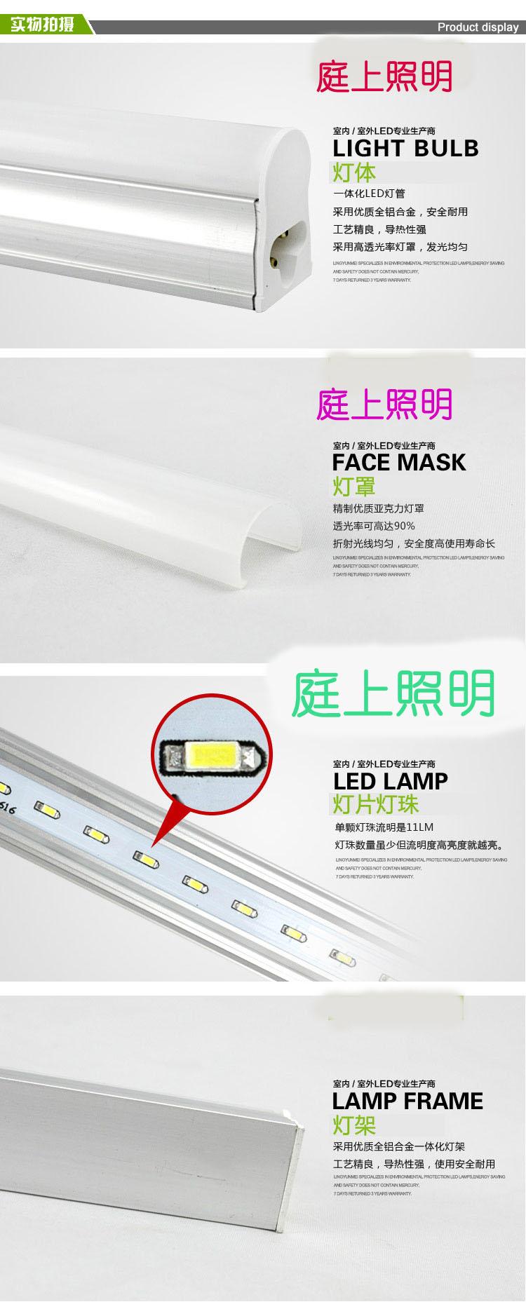 T8一体日光灯LED灯管 全套灯管 节能灯管18W图片三