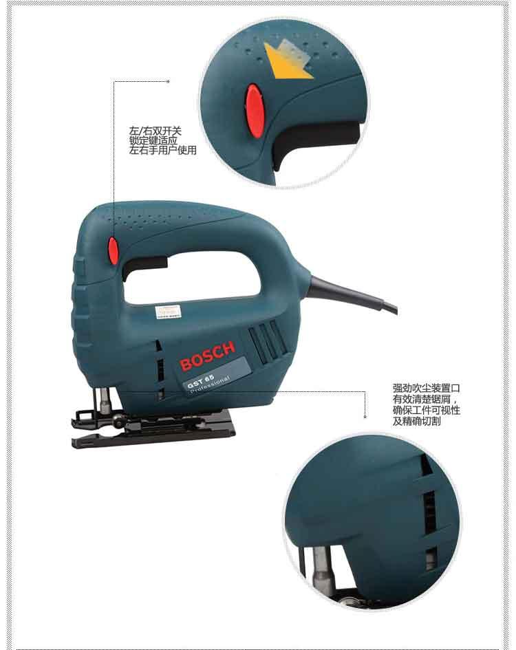 博世BOSCH电动工具曲线锯GST 65 E图片五