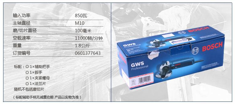 博世850瓦角磨机角向磨光机GWS 8-100 C图片六
