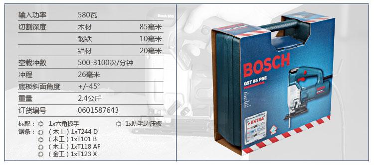 博世BOSCH电动工具曲线锯GST 85 PBE图片五