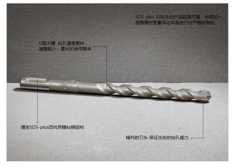 博世电动工具附件 S3四坑锤钻钻头 圆柄两坑两槽图片二