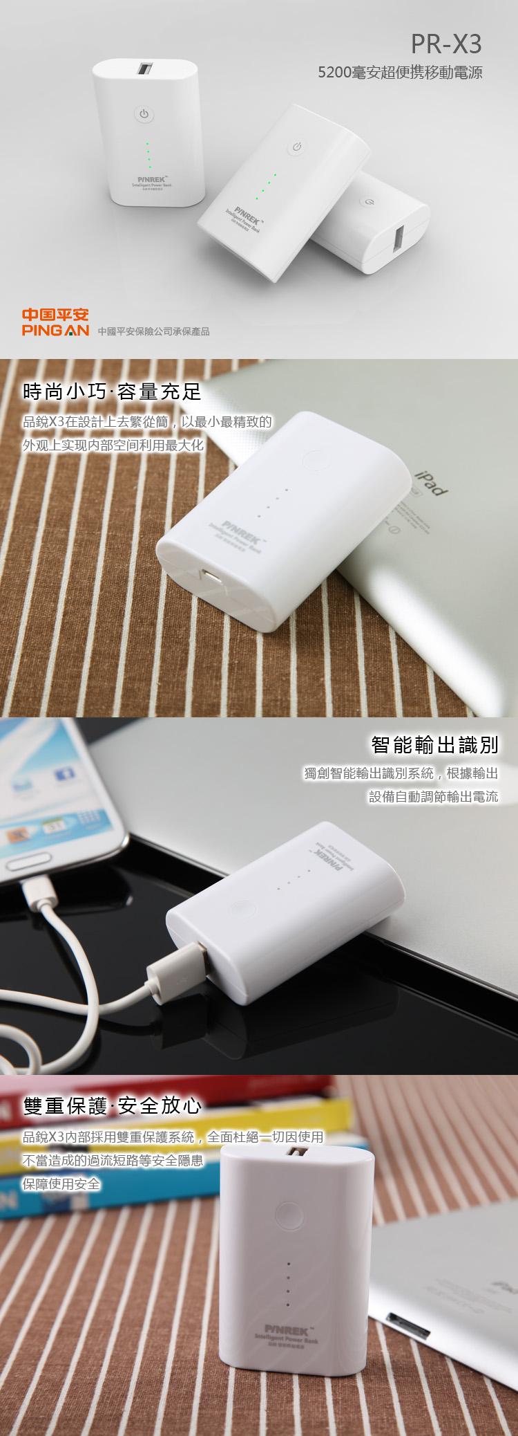 品锐X3便携式5200毫安移动电源 手机通用充电宝图片一