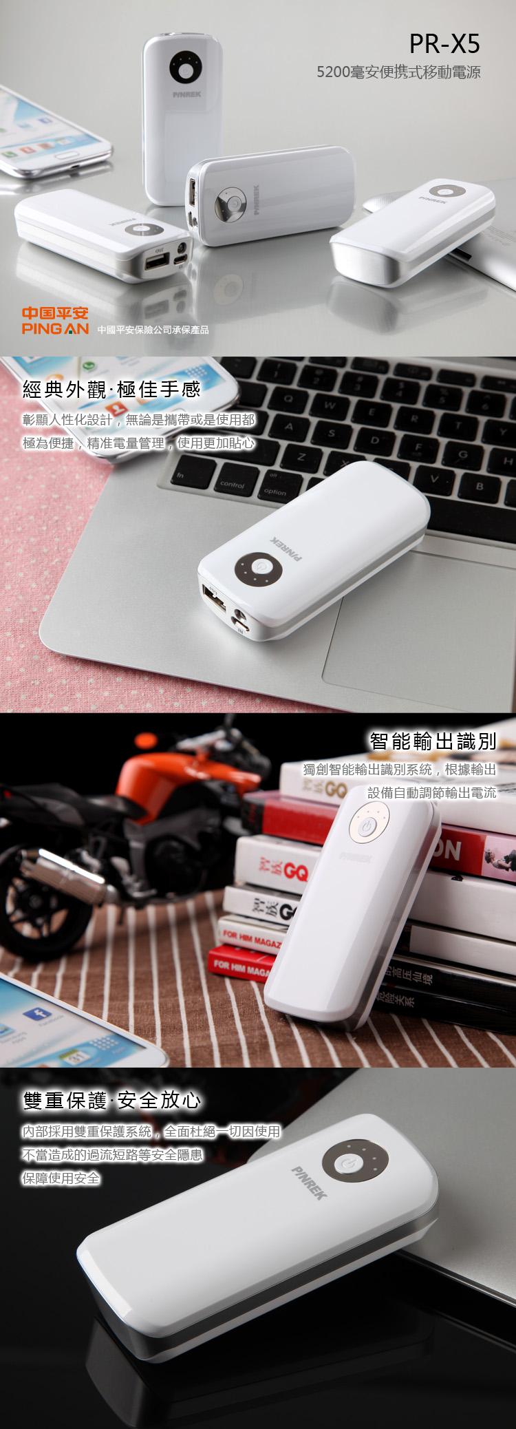 正品5200毫安品锐智能充电宝 所有手机通用移动电源图片一