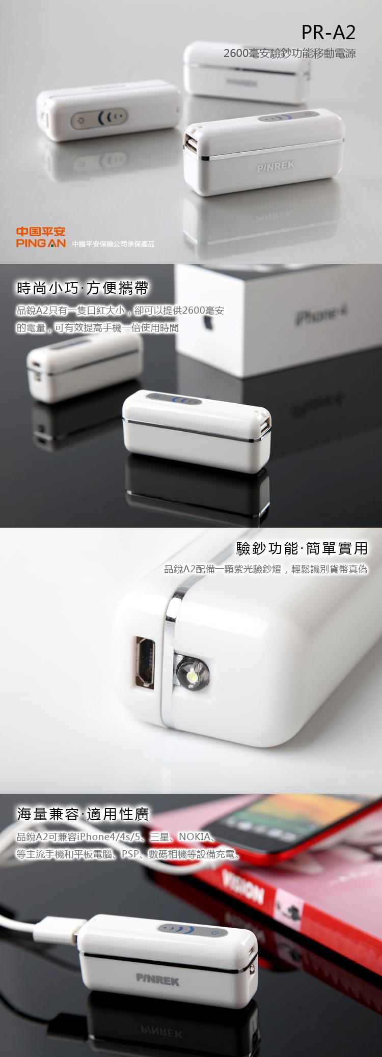 带验钞功能2600毫安品锐充电宝 所有手机通用应急移动电源图片一