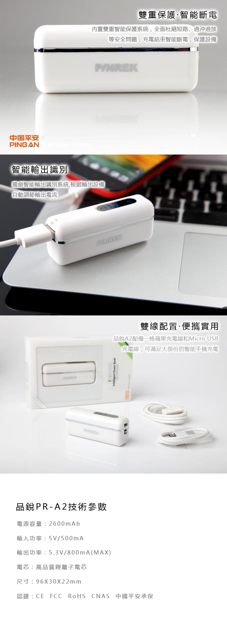 带验钞功能2600毫安品锐充电宝 所有手机通用应急移动电源图片二