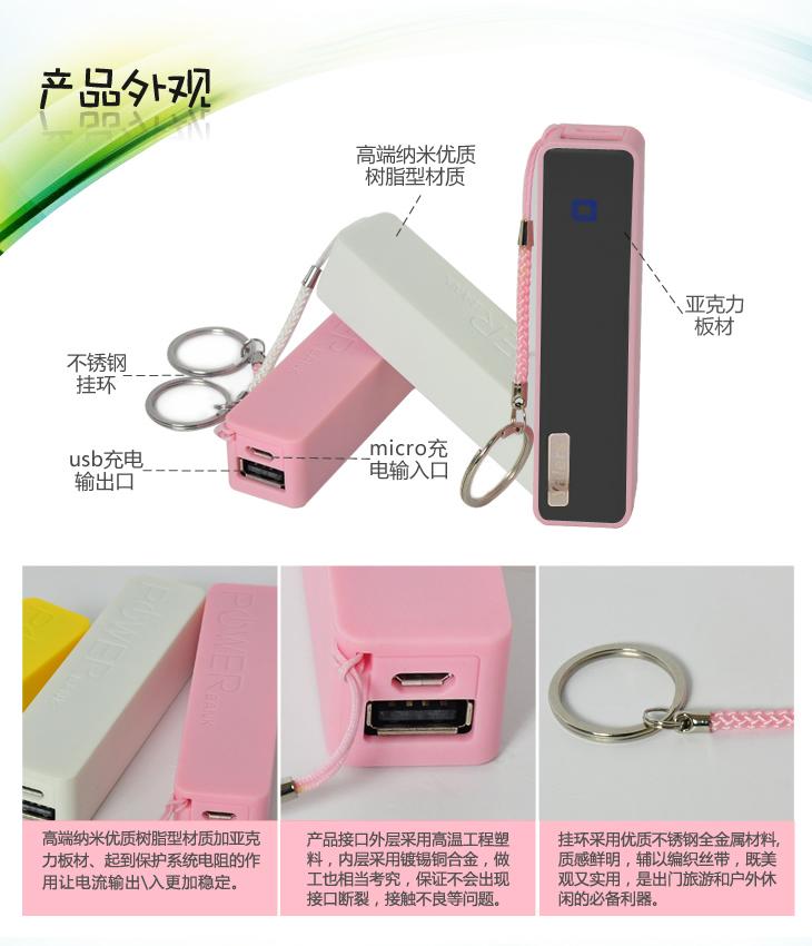 特价香水味随身充电宝手机通用 应急移动电源图片二