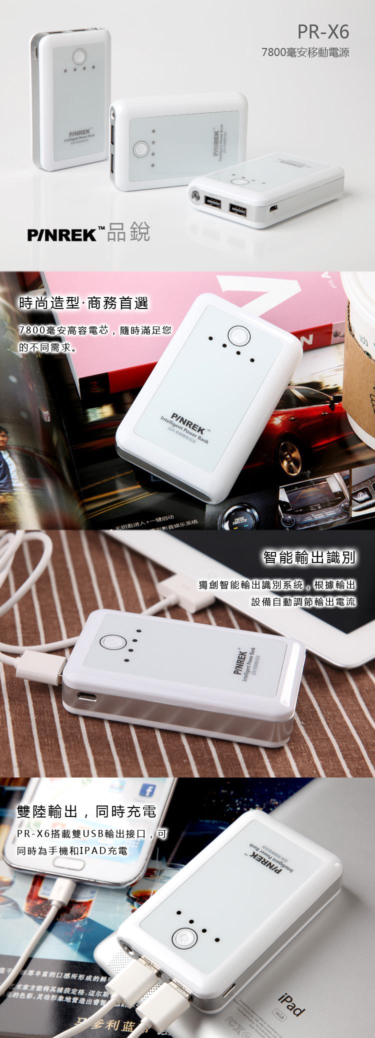 7800毫安正品双USB智能移动电源 手机充电宝图片一