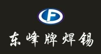 深圳市东峰焊锡有限公司