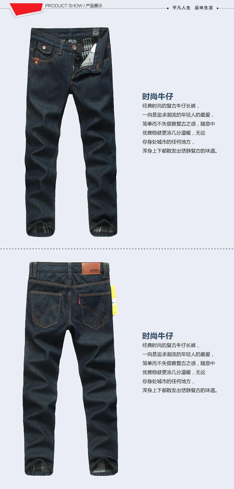新塘加绒牛仔裤48元批发 修身男士牛仔裤 加厚保暖长裤图片七