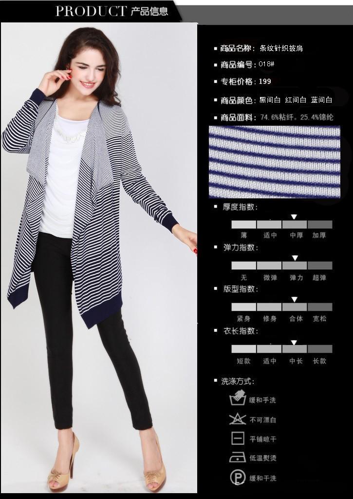 女装韩版条纹大码不规则针织衫女开衫外套 秋装1126#图片一