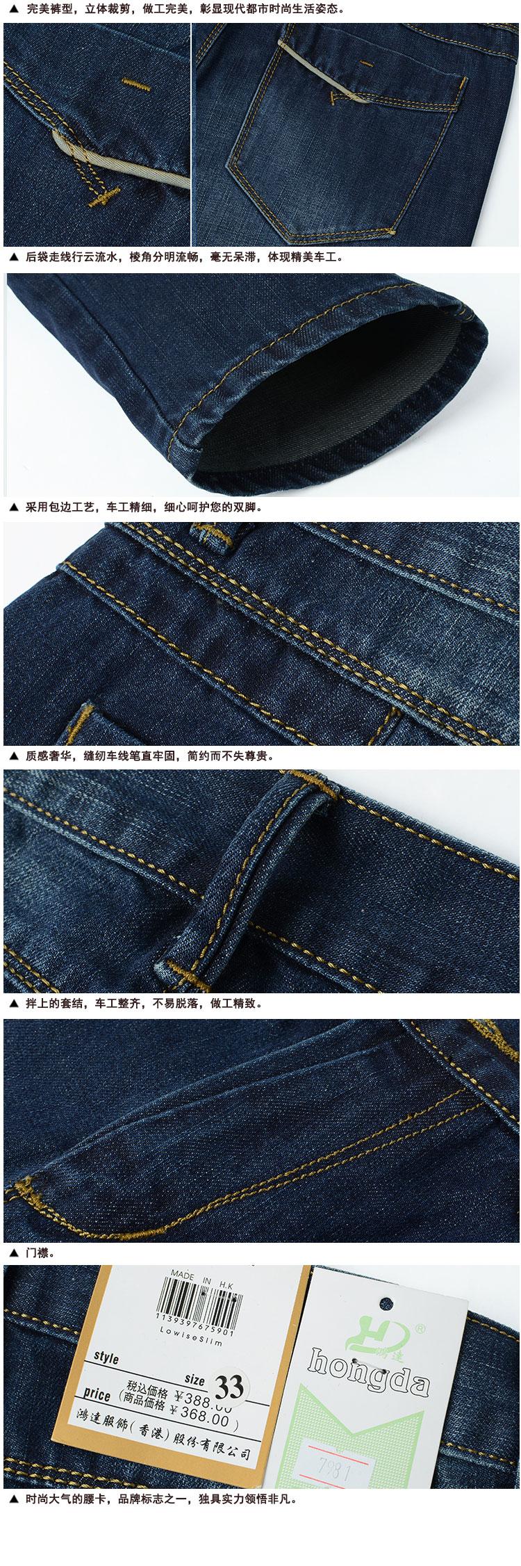 库存牛仔裤男39元批发 修身男式牛仔长裤 男装新款图片六