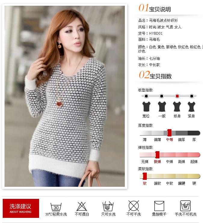 秋冬新款韩版中长款圆点马海毛针织衫毛衣图片一