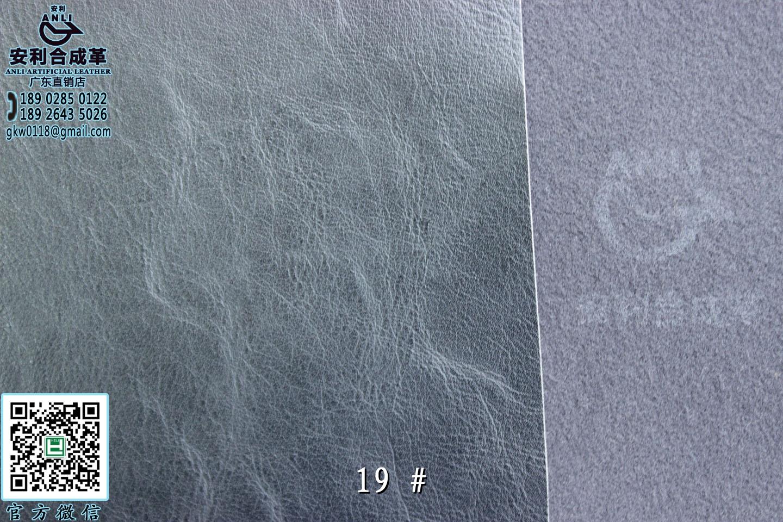 中国名牌揉纹羊皮纹鞋面人造革手感柔软安利pu合成革图片十