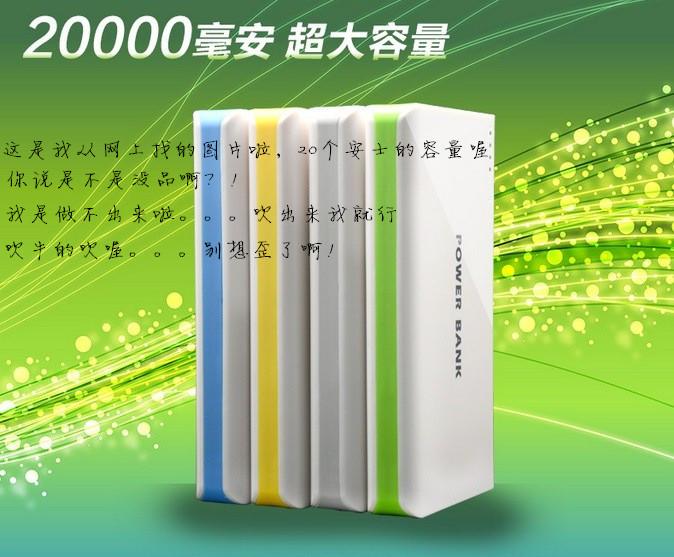 专业定制移动电源 充电宝 LOGO定制 公司礼品 公司奖品图片八
